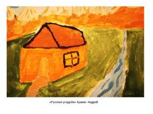 «Русская усадьба» Кушкис Андрей