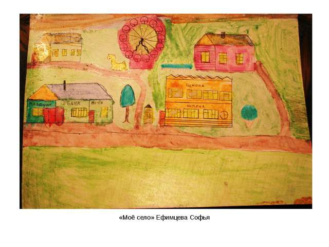 «Моё село» Ефимцева Софья
