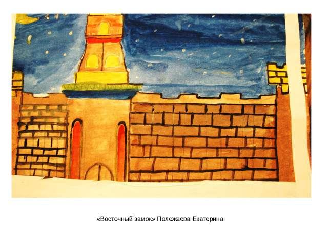 «Восточный замок» Полежаева Екатерина