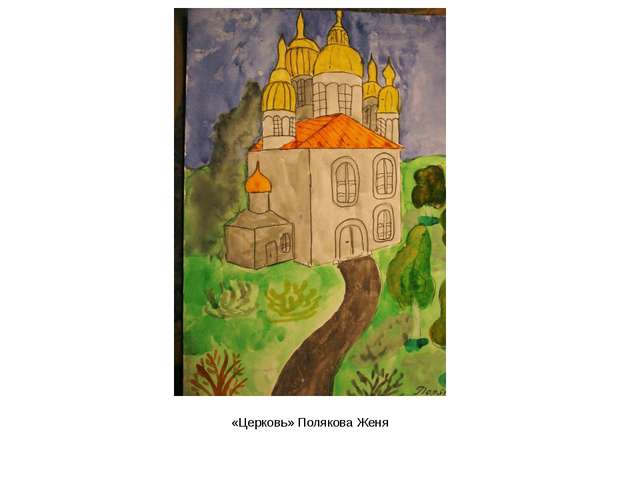 «Церковь» Полякова Женя