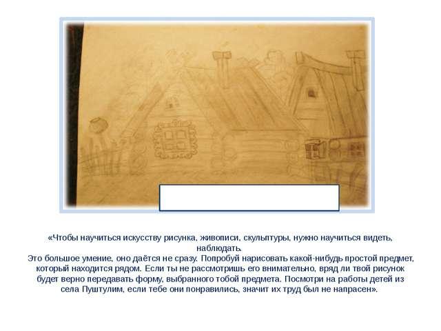 «Чтобы научиться искусству рисунка, живописи, скульптуры, нужно научиться вид...