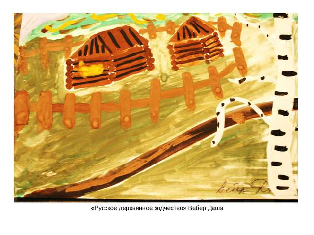 «Русское деревянное зодчество» Вебер Даша