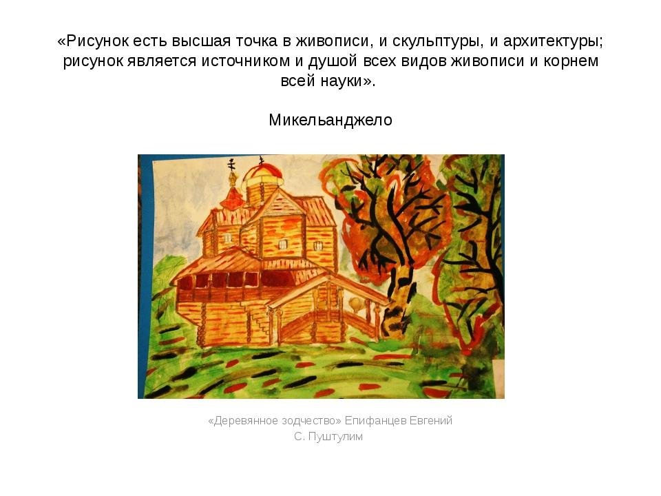 «Рисунок есть высшая точка в живописи, и скульптуры, и архитектуры; рисунок я...