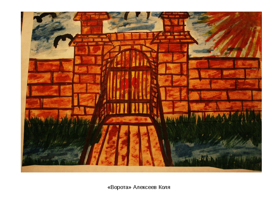 «Ворота» Алексеев Коля