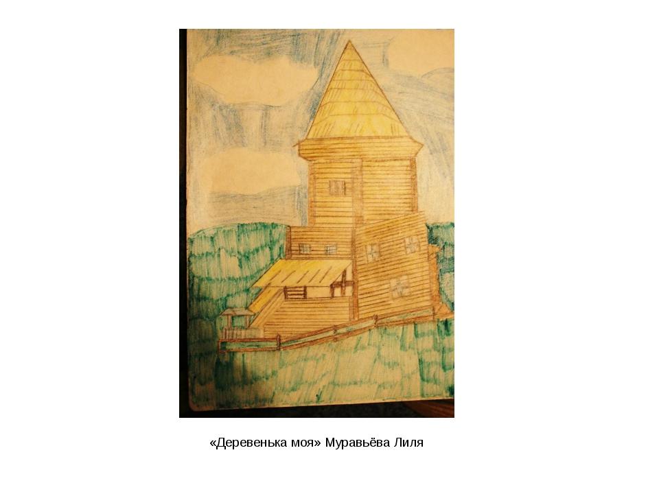 «Деревенька моя» Муравьёва Лиля
