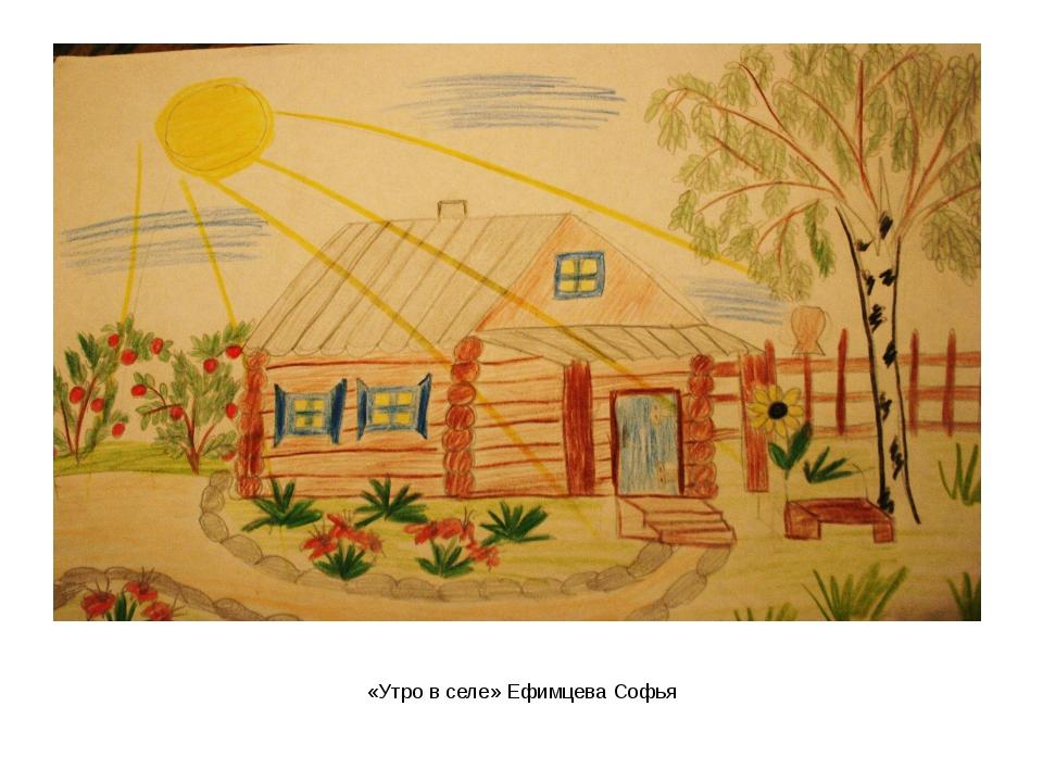 «Утро в селе» Ефимцева Софья