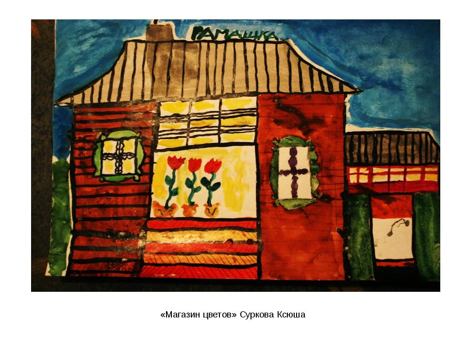 «Магазин цветов» Суркова Ксюша