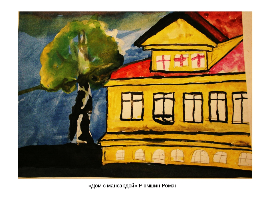 «Дом с мансардой» Рюмшин Роман