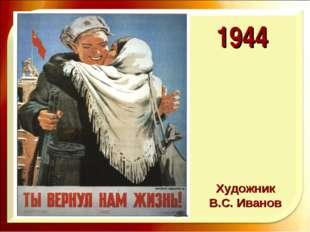Художник В.С. Иванов 1944