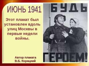 Этот плакат был установлен вдоль улиц Москвы в первые недели войны. Автор пла