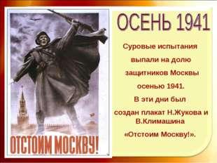 Суровые испытания выпали на долю защитников Москвы осенью 1941. В эти дни был