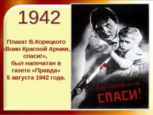 Плакат В.Корецкого «Воин Красной Армии, спаси!», был напечатан в газете «Прав