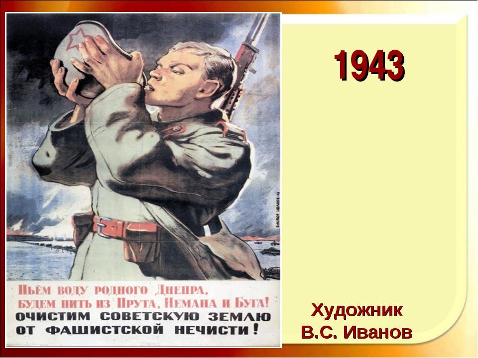 1943 Художник В.С. Иванов
