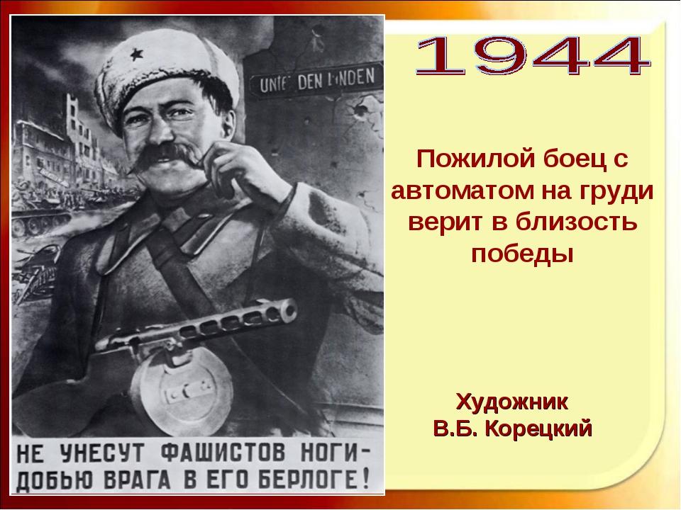 Пожилой боец с автоматом на груди верит в близость победы Художник В.Б. Корец...