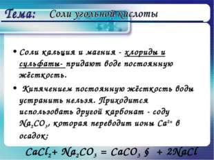 Соли кальция и магния - хлориды и сульфаты- придают воде постоянную жёсткость