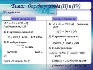1) С + О2 = 2СО +Q ( недостаток О2) 2) В промышленности: С + СО2 → 2СО - 175