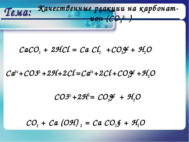 Качественные реакции на карбонат- ион (CO32- ) CaCO3 + 2HCl = Ca Cl2 +CO2↑+ H...
