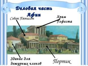 Деловая часть Афин Храм Гефеста Портик Совет Пятисот Здание для дежурных член