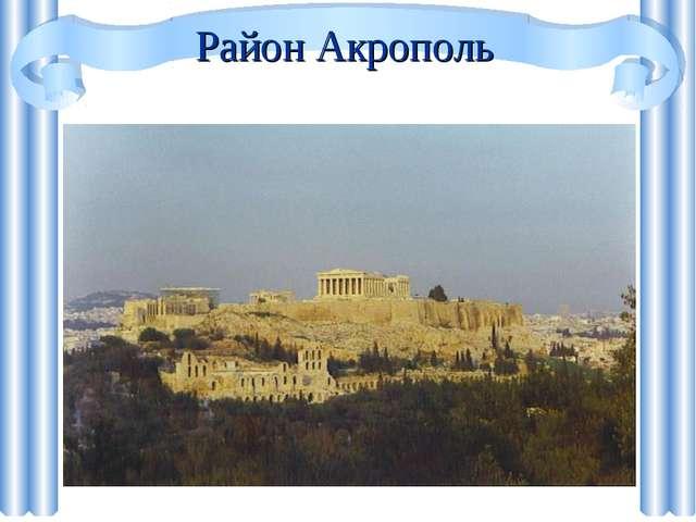 Район Акрополь