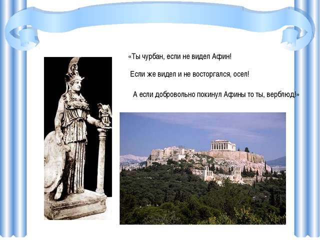 «Ты чурбан, если не видел Афин! Если же видел и не восторгался, осел! А если...