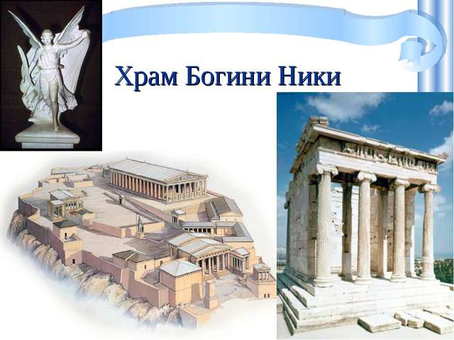 Храм Богини Ники