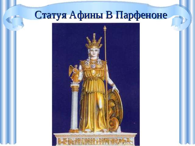 Статуя Афины В Парфеноне
