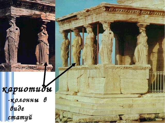 Храм Эрехтейон. кариотиды -колонны в виде статуй женщин
