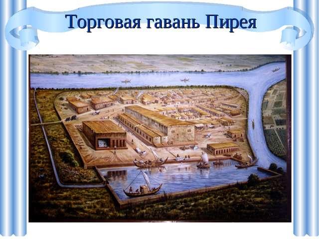 Торговая гавань Пирея