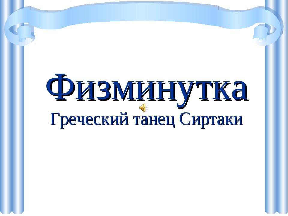 Физминутка Греческий танец Сиртаки