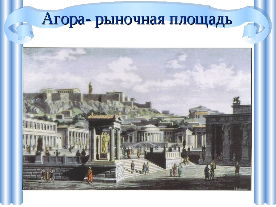 Агора- рыночная площадь