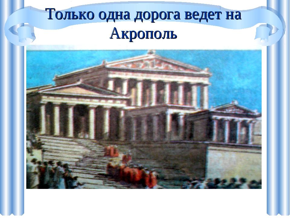 Только одна дорога ведет на Акрополь