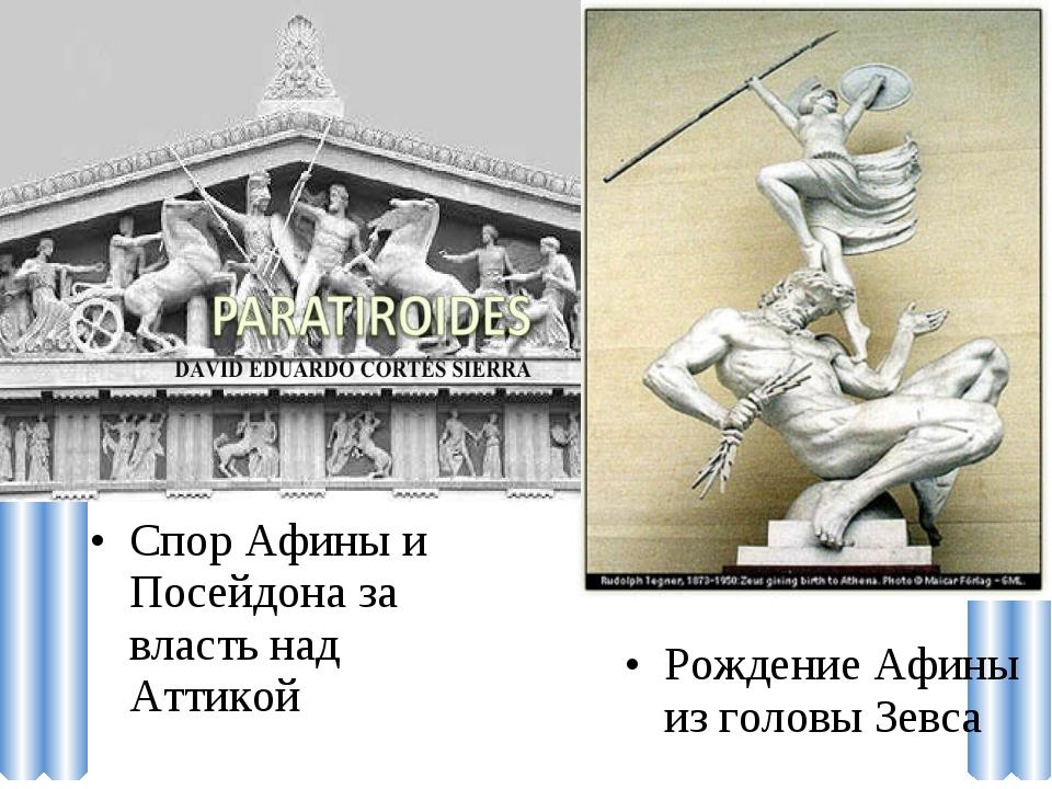 Спор Афины и Посейдона за власть над Аттикой Рождение Афины из головы Зевса