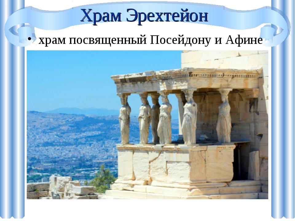 Храм Эрехтейон храм посвященный Посейдону и Афине