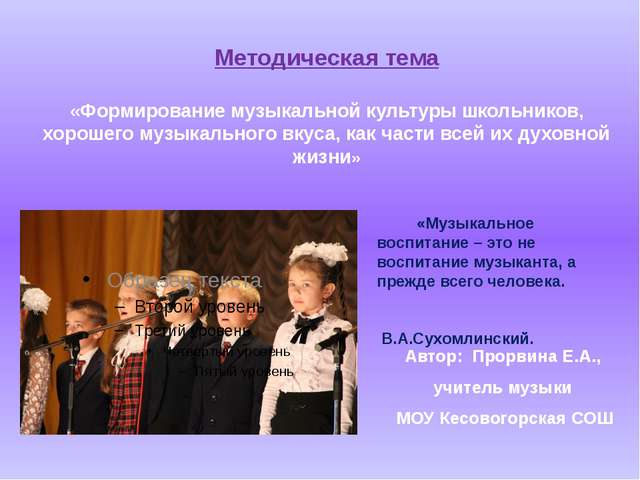 Методическая тема «Формирование музыкальной культуры школьников, хорошего муз...