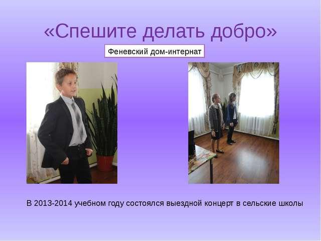 «Спешите делать добро» Феневский дом-интернат В 2013-2014 учебном году состоя...