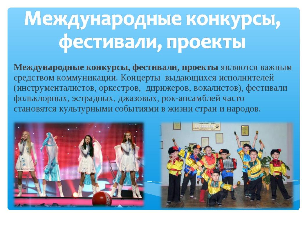 Международный конкурс фестиваль искусство и