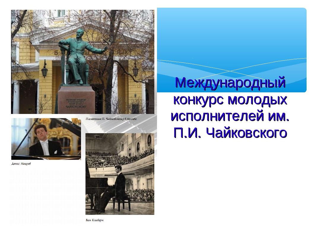 Международный конкурс молодых исполнителей им. П.И. Чайковского