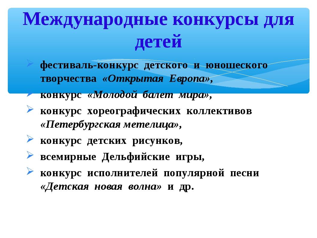 фестиваль-конкурс детского и юношеского творчества «Открытая Европа», конкурс...