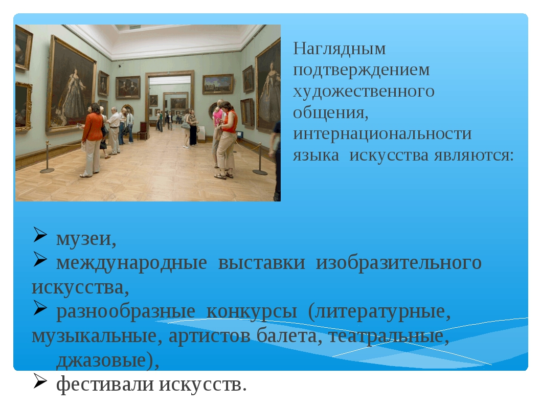 музеи, международные выставки изобразительного искусства, разнообразные ко...