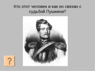 Кто этот человек и как он связан с судьбой Пушкина?