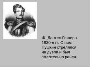 Ж. Дантес-Геккерн. 1830-е гг. С ним Пушкин стрелялся на дуэли и был смертель