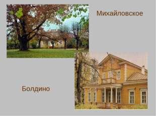 Михайловское Болдино