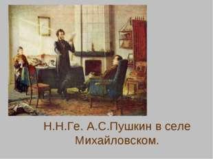 Н.Н.Ге. А.С.Пушкин в селе Михайловском.