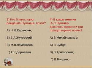3) Кто благословил рождение Пушкина- поэта? А) Н.М.Карамзин; Б) В.А.Жуковский