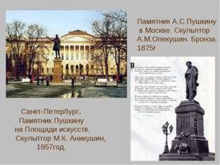Санкт-Петербург. Памятник Пушкину на Площади искусств. Скульптор М.К. Аникуши