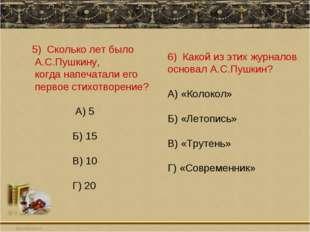 5) Сколько лет было А.С.Пушкину, когда напечатали его первое стихотворение? А