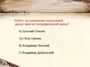 Кто из пушкинских персонажей делал змея из географической карты? А) Евгений