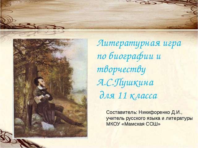 Литературная игра по биографии и творчеству А.С.Пушкина для 11 класса Состави...
