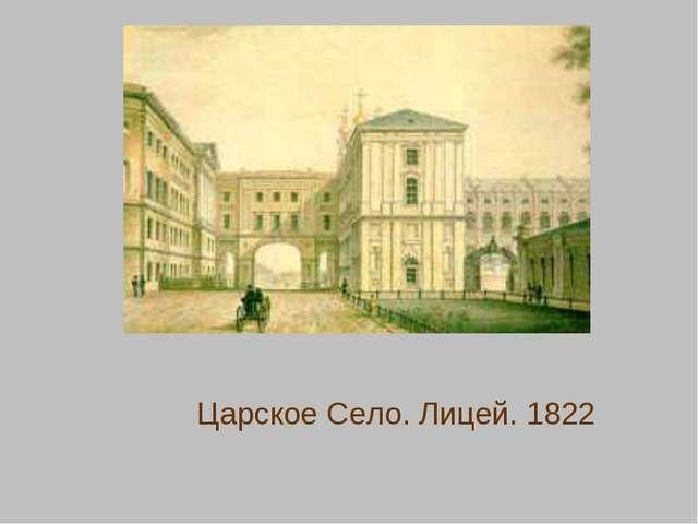 Царское Село. Лицей. 1822