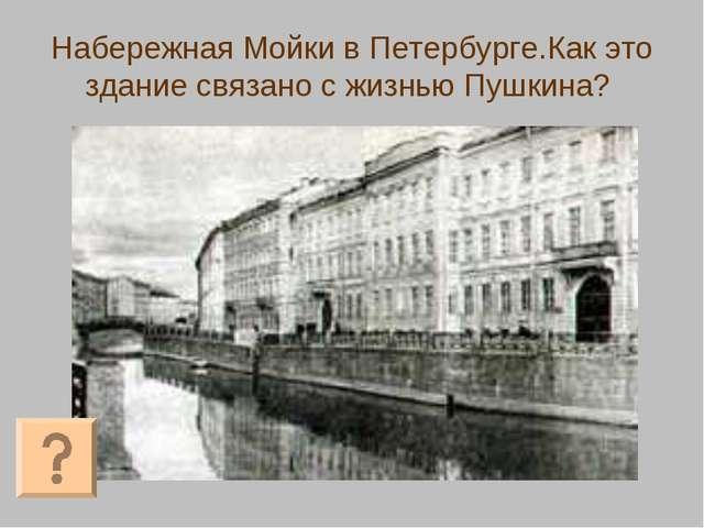 Набережная Мойки в Петербурге.Как это здание связано с жизнью Пушкина?